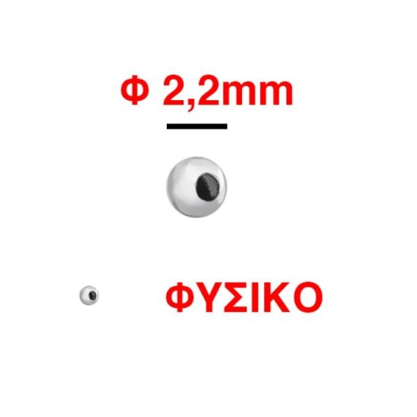 Αργυρή μπίλια (στοπάκι) 2,2 mm