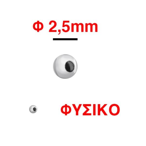 Αργυρή μπίλια (στοπάκι) 2,5 mm
