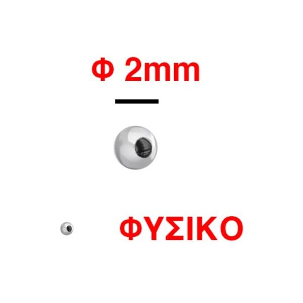 Αργυρή μπίλια (στοπάκι) 2 mm