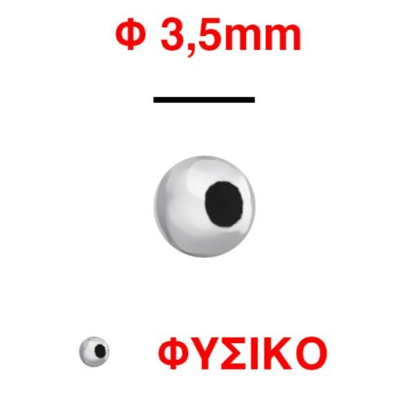 Αργυρή μπίλια (στοπάκι) 3,5 mm