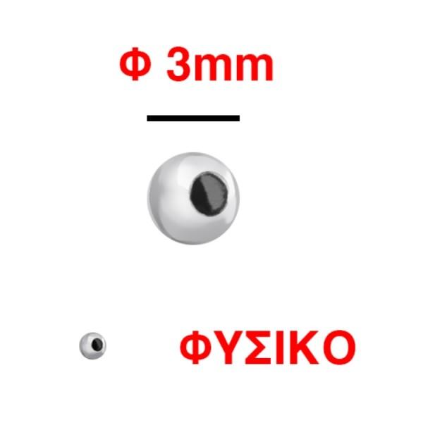 Αργυρή μπίλια (στοπάκι) 3 mm